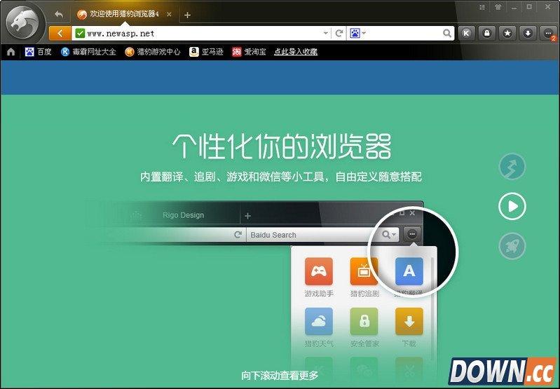 猎豹浏览器 v6.3.21 官方正式版软件介绍