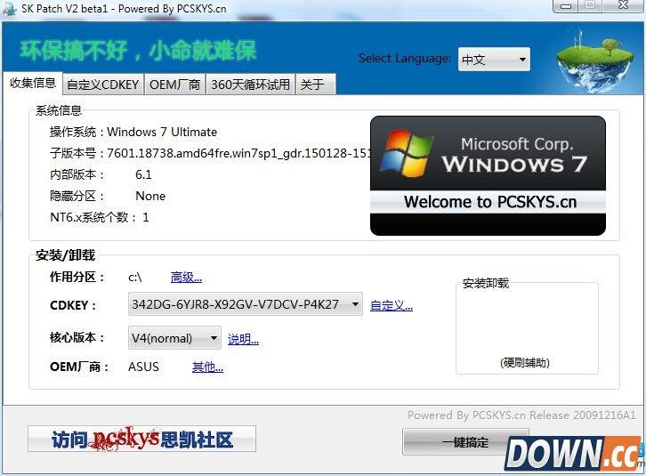 SK Patch V2 Beta1(SK激活工具)V2.0.1.1 绿色免费版