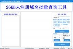 未注册双拼域名已删除双拼域名扫描神器 V2.01 最新版