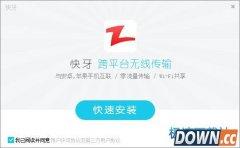 快牙(跨平台无线WIFI文件传输助手) 1.8.0.3 官方版
