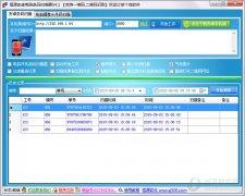 安卓电脑条码扫描器 V4.1 官方免费版