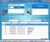 安卓电脑条码扫描器(安卓手机变身扫描枪) 3.9 绿色版
