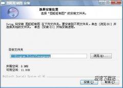 图旺旺制图(在线图片编辑制作软件) 5.3.6 安装版
