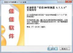 佳佳SWF转换器 V9.7.5.0 官方免费版
