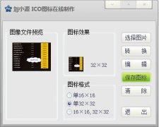 刘小源ICO图标在线制作1.0绿色免费版