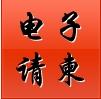 百畅电子请帖 V1.0 绿色免费版