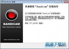 Bandisoft Bandicam(高清录制视频的工具) 2.3.2.852 多国语言版