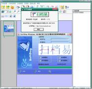 扫档易(拓欣文档扫描加工软件) 1.7 正式版