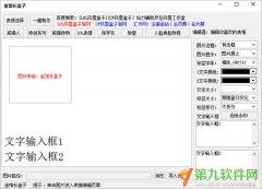 金馆长盒子(表情包制作软件下载)1.2 官方版