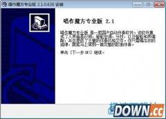唱作魔方(原创音乐制作软件) 3.1.0.1207 专业版