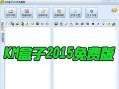 KM盒子(电子书制作软件)2015v5.0.5738 官方最新版