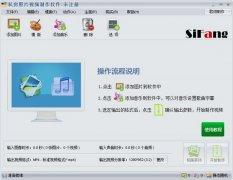 私房照片视频制作软件2.0官方版