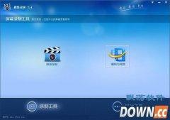 超级录屏 V7.2.3官方版