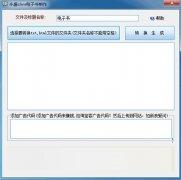 永盛CHM电子书制作8.0绿色版