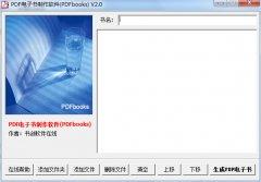 PDF电子书制作软件(PDFbooks)2.0绿色免费版