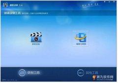 超级录屏8.5官方免费版