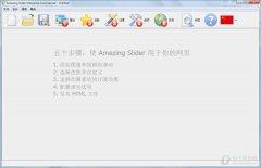 Amazing Slider(网页设计制作软件) V5.6 官方最新版