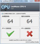 LeoMoon CPU-V(电脑vt检测工具) V1.2 绿色版