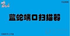 蓝蛇端口扫描器 V1.0.0.135 官方版