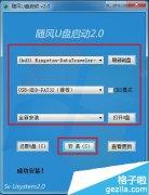 随风U盘启动工具 v3.25.3绿色版