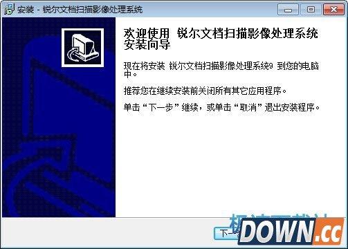 锐尔文档扫描影像处理软件 9.4 共享版
