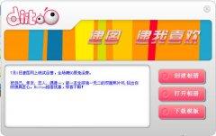 Diibook电子相册制作(逮书)V1.2.0.10免费安装版