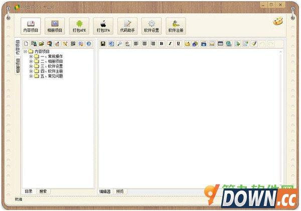 KM盒子(手机电子书制作软件下载)5.1官方最新版