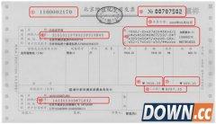 fpscan发票扫描识别程序 1.2 官方版