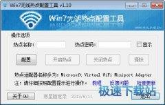 Win7无线热点配置工具(Windows7无线热点配置) 1.11 单文件版