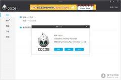 CocoStudio V2.3.3 官方正式版