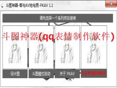 斗图神器(qq表情制作软件)2.5  绿色版