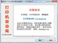 影源G7100扫描仪驱动 V1.0 官方版