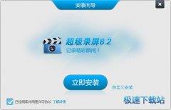 超级录屏(完全免费屏幕录制软件) 8.6.1 官方版
