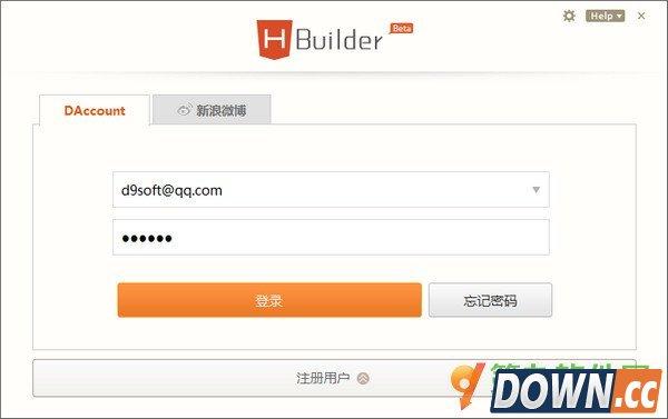 HBuilder(网页制作软件) V6.8.2官方绿色版