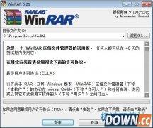 WinRAR 64Bit(最多用户使用的压缩解压工具) 5.32 官方版