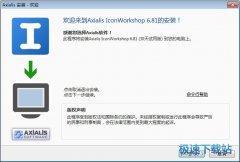 Axialis IconWorkshop(专业图标制作转换) 6.8.1.0 官方正式版