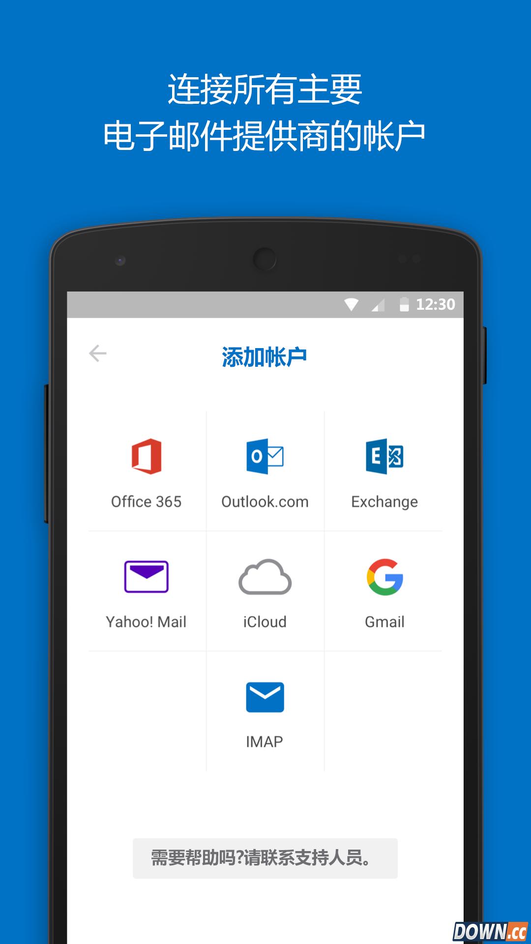 Outlook下载 Outlook2.0.24安卓手机版下载 酷易软件园