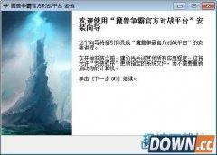 【魔兽对战平台下载】魔兽争霸官方对战平台(网