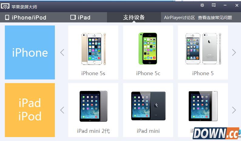 苹果录屏大师 v1.0.1.7 绿色免费版