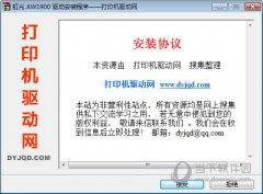 虹光AW1900扫描仪驱动 官方版
