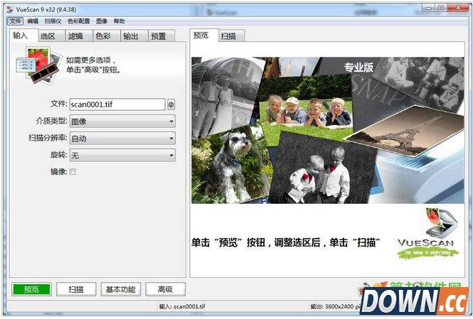 VueScan(万能扫描仪驱动)x64 V9.5.36官方版