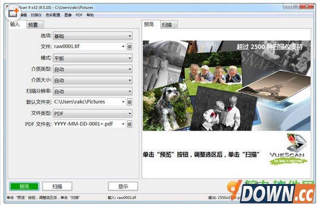 VueScan Professional(扫描仪扫图工具) V9.5.36官方版