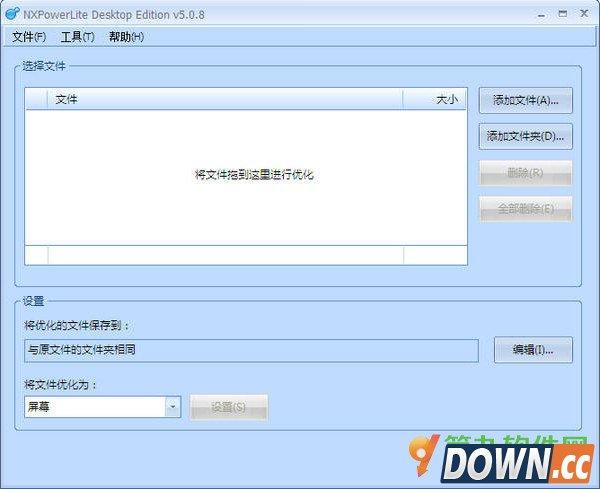 NXPowerLite(ppt文档压缩) V7.0.2 中文版