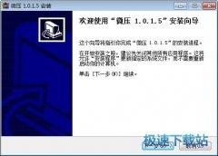 <b>微压VeryZIP(40天免费压缩解压缩软件) 1.0.1.8 官方版</b>