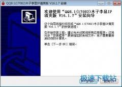 木子李QQ(木子李晕IP清爽版) 8.1.17083 清爽版