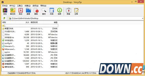 VeryZip(压缩软件) v1.0.1.7 绿色免费版