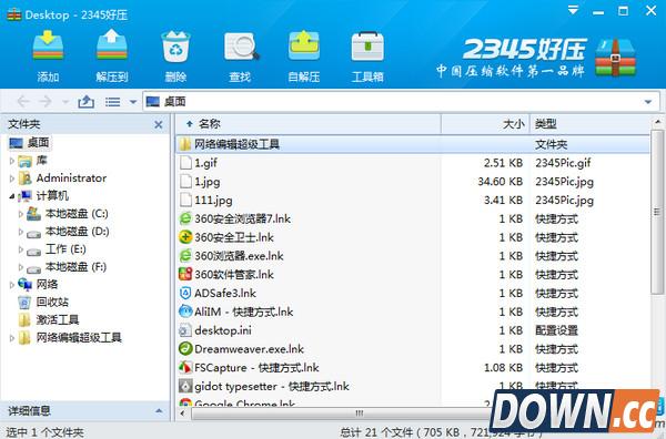 好压(HaoZip) v5.5.10498 绿色免费版
