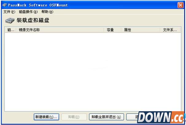 虚拟光驱软件(OSFMount) v1.5.1014 绿色中文版