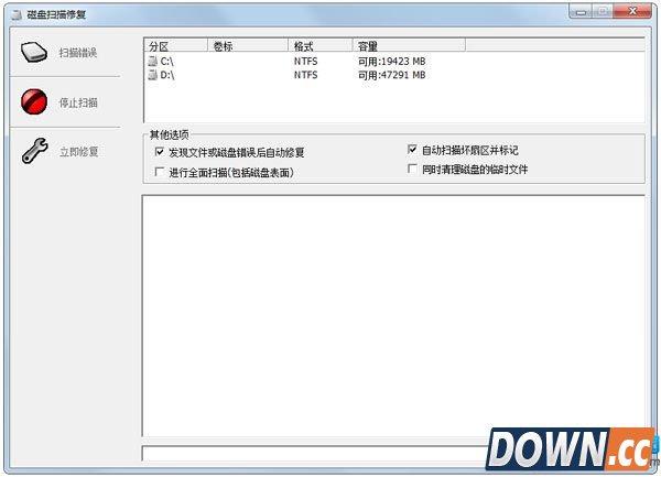 磁盘扫描修复 v2.0.1 绿色版