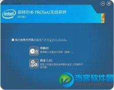 Intel PROSet/Wireless WiFi无线网卡驱动 v18.21.0 官方版